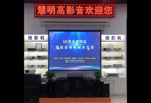 青岛慧明高辽宁路百脑汇店商用音响系统展厅